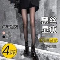 4条装浪莎黑丝袜女超薄夏防勾丝连裤袜网红情趣