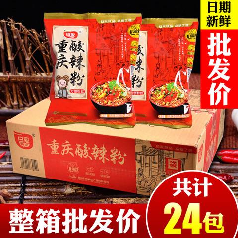 白家陈记重庆酸辣粉24袋整箱网红粉丝方便面米线速食批发