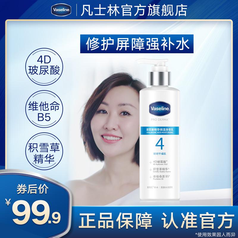 Vaseline 凡士林 4号积雪草身体乳黎贝卡推荐玻尿酸精华身体乳修护屏障保湿