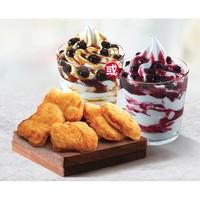 店铺会员专享:KFC 肯德基 电子券码 肯德基 Y97 甜品小食组合两件套兑换券