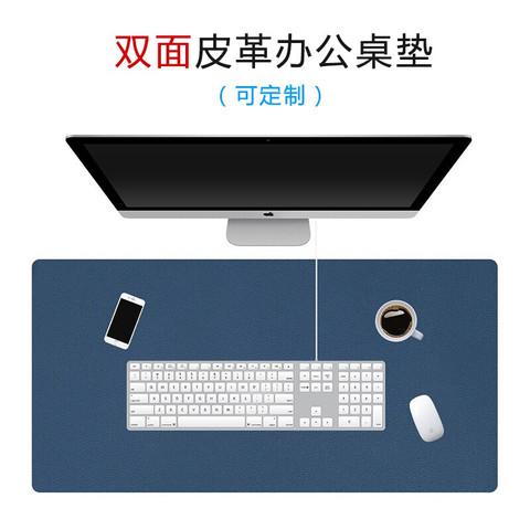 悦利(richblue)鼠标垫大号电脑键盘鼠标垫办公室家用防水单双面超大皮革大班台桌垫写字垫可定制 深蓝色荔枝纹皮质(双面) 90*43cm