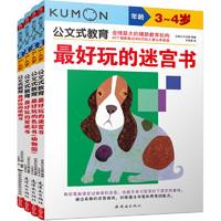 《公文式教育》(套装共4册)