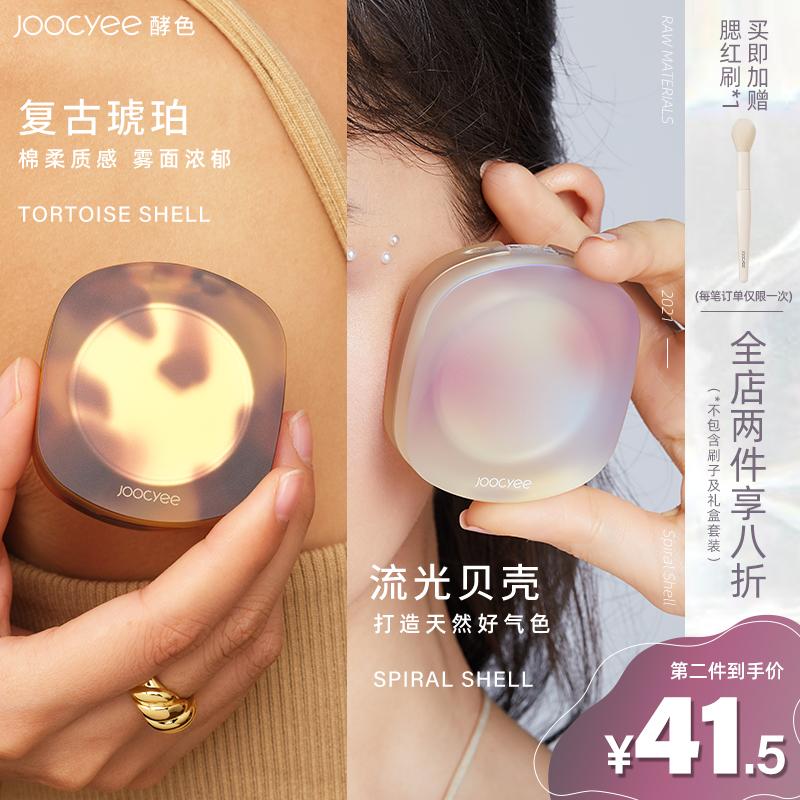 Joocyee酵色琥珀贝壳新品哑光裸色腮红裸妆自然修容女平价正品N01