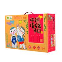 《中国传统节日礼盒》(礼盒装)