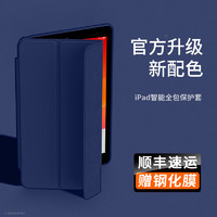 与乐ipad保护套ipad8苹果2020新款10.2英寸air3平板10.5第八代mini5壳9.7硅胶7.9寸2019全包4防摔10.9软壳pro