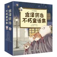 15日0点、京东PLUS会员:《宫泽贤治不朽童话集》(套装 共9册)