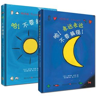 埃尔维杜莱作品2册 哈永远永远不要搞错/哈不要搞错 杜莱百变洞洞书 少儿艺术启蒙绘本阅读益智游戏书籍