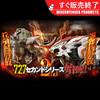 日本TOMY/多美卡ZOIDS索斯兽恐龙机械兽电动拼装模型男玩具长牙狮