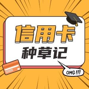信用卡种草记NO.3 : 交通银行 x  京东  PLUS联名卡