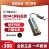 iBasso艾巴索DC04解码耳放4.4平衡线插孔TYPEC接口HIFI手机小尾巴