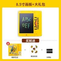 B.Duck 小黄鸭 J85C 8.5寸儿童彩色液晶手绘板 大礼包