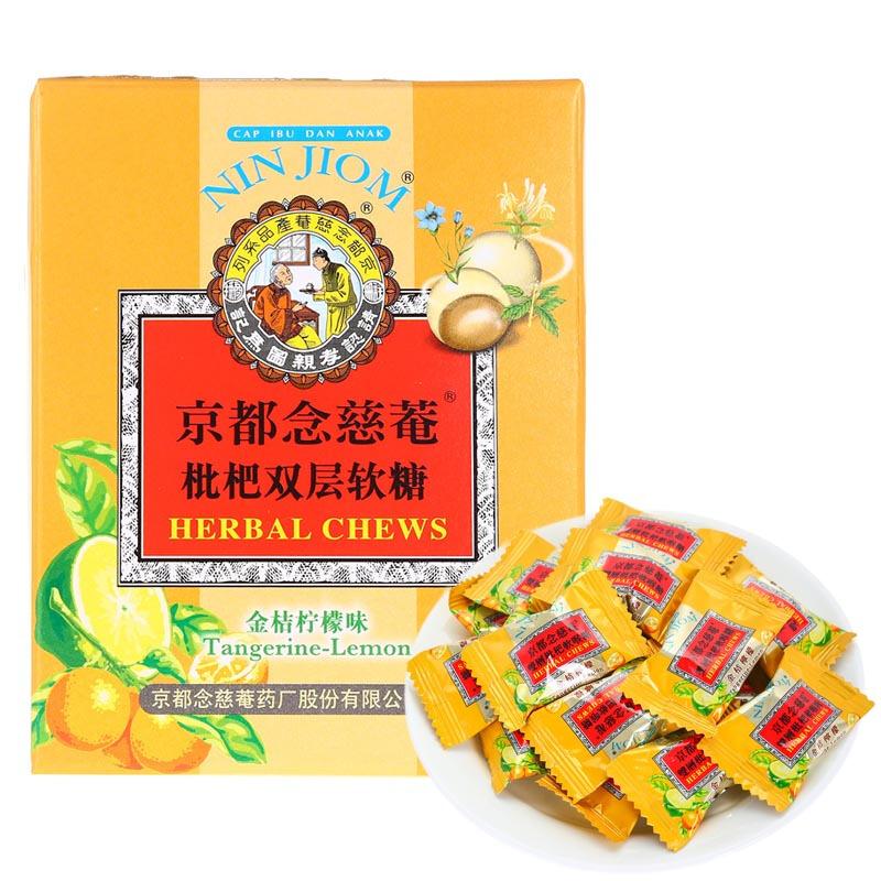 京都念慈菴 枇杷双层软糖 金桔柠檬味 44g