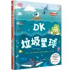 《DK垃圾星球》