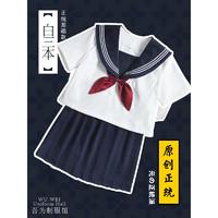 日系紺襟白三本jk制服裙正版基礎款水手班服正統校服套裝學院風裙