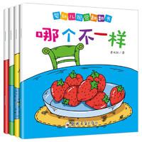 《婴幼儿视觉翻翻书》(全4册)