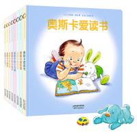 《亲亲奥斯卡双语成长书》(精装、套装共8册)