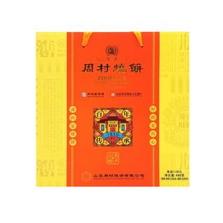 周村烧饼 薄脆烧饼 2口味 55g*8盒(甜味55g*4盒+咸味55g*4盒)