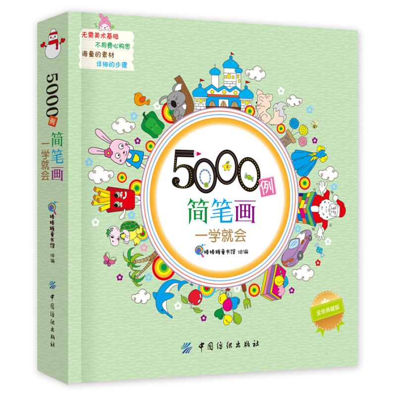 《5000例简笔画一学就会》