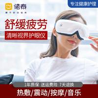 諾泰正品護眼儀眼部按摩器眼罩保護氣壓熱敷眼睛按摩儀近視眼保姆