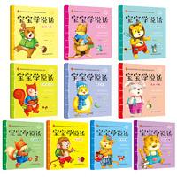 《宝宝学说话语言》(共10册)