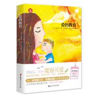 《爱的教育》(中国妇女出版社)