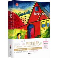 《傲慢与偏见》(中国妇女出版社)