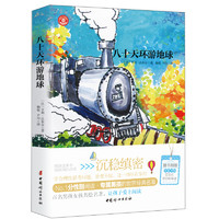 《八十天环游地球》(中国妇女出版社)