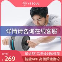yesoul野小兽健腹轮家用卷腹运动健身器材自动回弹腹肌轮速成神器
