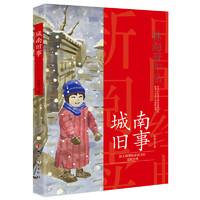 《城南旧事》(中国妇女出版社)