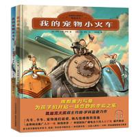 《我的宠物小火车+我的宠物小卡车》 (精装、套装共2册)