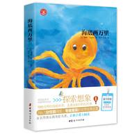 《海底两万里》(中国妇女出版社)