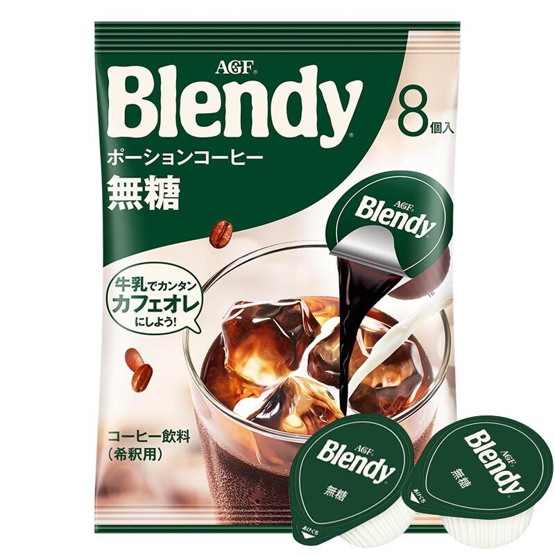 AGF 日本原装进口 AGF胶囊咖啡 blendy胶囊速溶冰咖啡 无蔗糖8粒