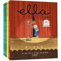 《小象艾拉》(精装、套装共4册)