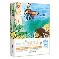 《昆虫记》(中国妇女出版社)