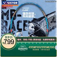 威克多羽毛球拍单拍胜利9500男女士全碳素4u超轻高磅球拍victor鬼斩 TK-F C利爪 戴资颖同款   5U/G5