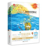 《鲁滨孙漂流记》(中国妇女出版社)
