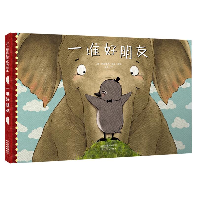 《不可或缺的友情成长绘本:一堆好朋友》(北斗童书)