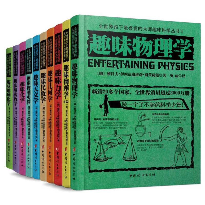 《全世界孩子最喜爱的大师趣味科学丛书》(礼盒装、套装共10册)
