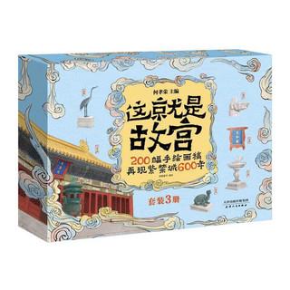 京东PLUS会员 : 《这就是故宫 200幅手绘画稿再现紫禁城600年》(全3册)