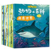 《动物小百科》(彩图注音版、套装共10册)