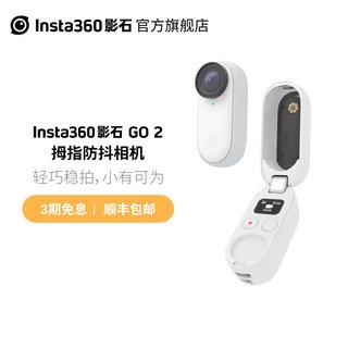 Insta360 影石 GO 2 拇指防抖相机