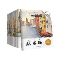 《跟着课本游世界》(套装共10册)