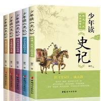 《少年读史记》(套装共5册)