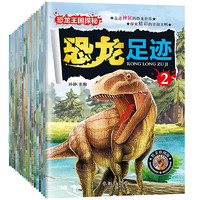 《恐龙王国探秘》(套装共20册)