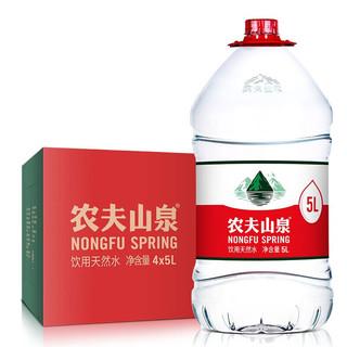NONGFU SPRING 农夫山泉 饮用天然水 5L*4桶