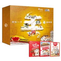 《故宫御猫中国年新年礼盒》(礼盒装)