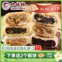 上海功德林月餅散裝多口味中秋蘇式月餅五仁老式手工傳統老式糕點