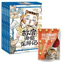 《故宫御猫夜游记》(精装、6-10册)(附赠24页故宫知识手册)