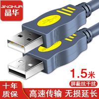 晶华 USB延长线双头公对公笔记本电脑散热器移动硬盘键盘鼠标连接线1.5/3/5米 灰色  公对公 1.5米