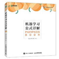 """京东PLUS会员:《机器学习公式详解》(""""西瓜书""""学习伴侣——""""南瓜书"""")"""